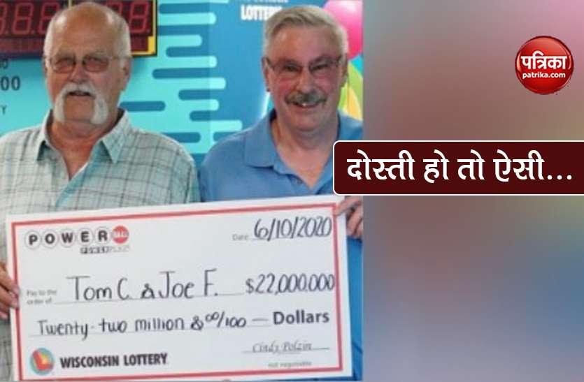 28 साल बाद भी दोस्त ने निभाया वादा, लॉटरी में जीते 164 करोड़ रुपये बराबर-बराबर बांटे