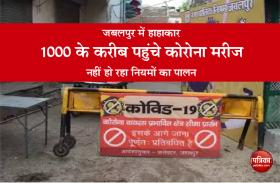 सोशल डिस्टेंसिंग भूले जबलपुर के लोग, 914 केस से कोरोना ने मचा दिया हाहाकार