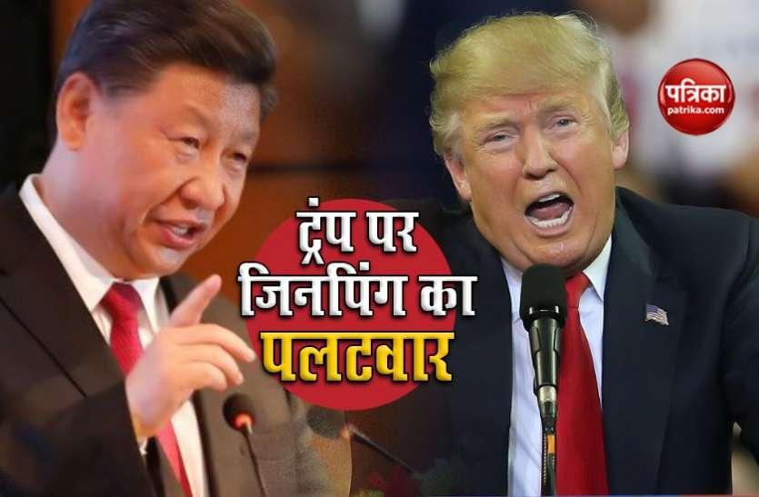 Trump की कार्रवाई से भड़के China ने किया करारा पलटवार, चेंगदू शहर में US Embassy बंद करने का दिया आदेश