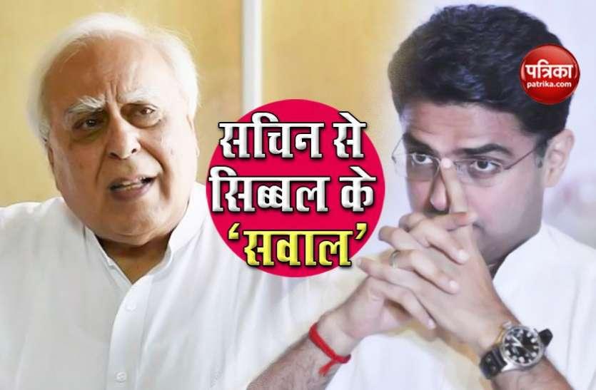 Kapil Sibal ने पूछा Sachin Pilot से सवाल, क्या आप मुख्यमंत्री बनना चाहते हैं