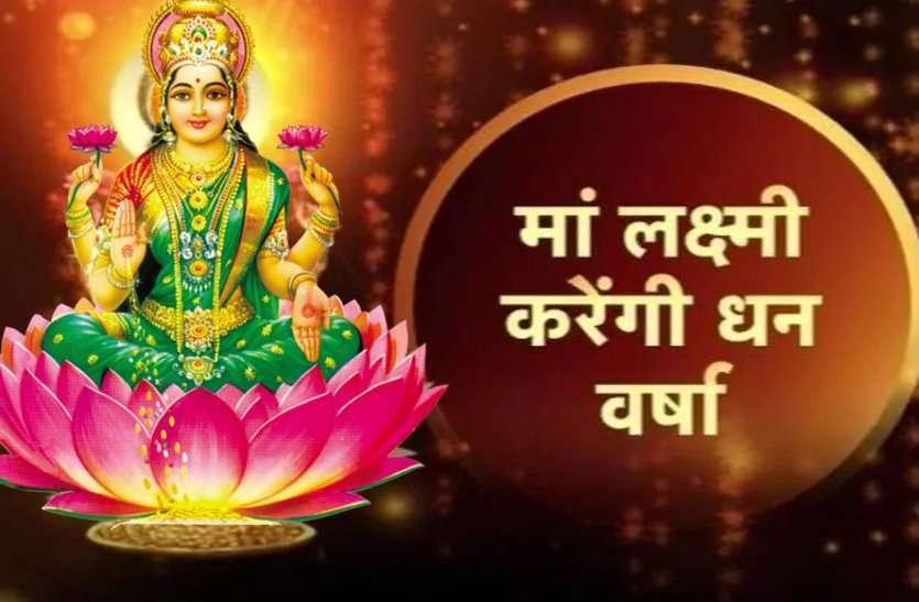 Aaj Ka Rashifal : सभी काम पूरे करा देगा पूर्वाफाल्गुनी नक्षत्र और शुभ योग का संयोग