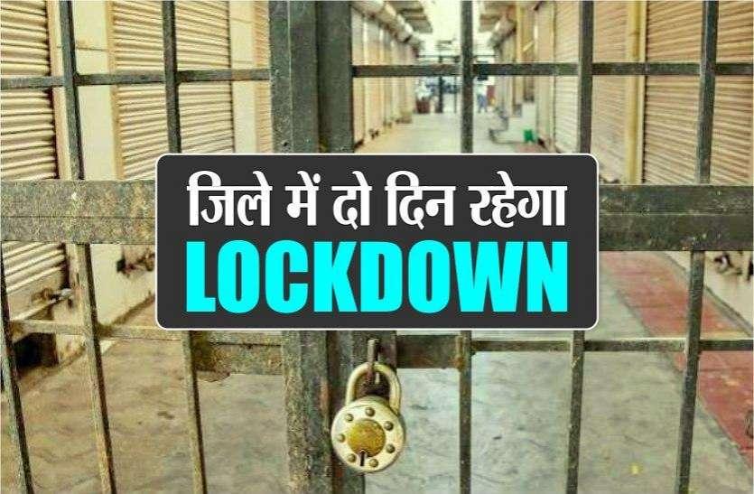 जिले में दो दिन रहेगा टोटल लॉकडाउन, सभी दुकानें पूरी तरह से  रहेंगी बंद