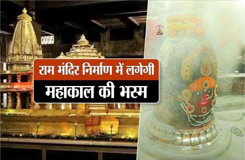 अयोध्या के राम मंदिर में लगेगी महाकाल की माटी और भस्म