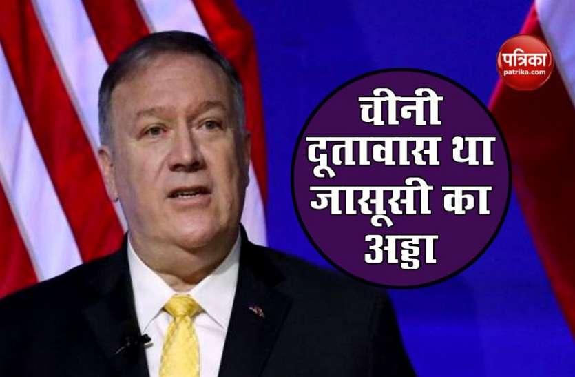 अमरीकी विदेश मंत्री ने दिया बड़ा बयान, कहा-चीन का Houston Consulate था जासूसी का अड्डा