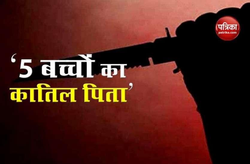 Haryana: पिता की हैवानियत, एक-एक करके अपने 5 बच्चों का किया Murder, सामने आई खौफनाक सच्चाई!