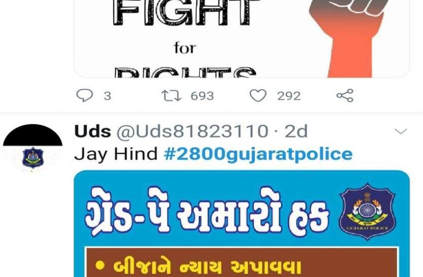 grade pay : गुजरात पुलिस का दावा : ग्रेड पे आंदोलन के पीछे हैं इनका हाथ
