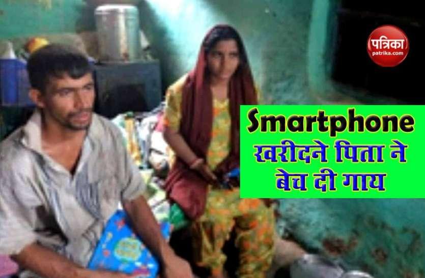 बच्चे को Online Education पूरी करने के लिए चाहिए था SmartPhone, पिता ने बेच दी गाय, कमाई का थी जरिया
