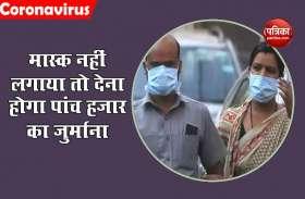 Himachal Pradesh : इन 8 जिलों में दिख गए बिना Mask के तो देने होंगे पांच हचार रुपए जुर्माना, हो सकती है जेल