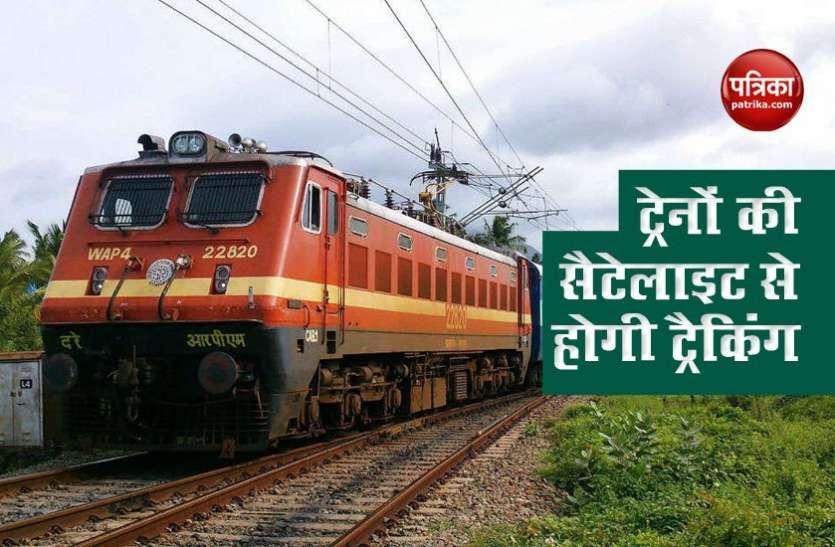 ISRO के सैटेलाइट से लिंक होंगे ट्रेनों के इंजन, यात्रियों को मिलेगी हर पल की जानकारी