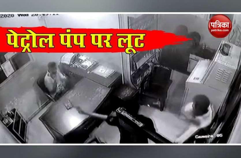 पेट्रोल पंप पर बदमाशों ने की लूटपाट, मुंह छिपाने के लिए करवा दिया लाइट बंद, CCTV में कैद हुई पूरी घटना