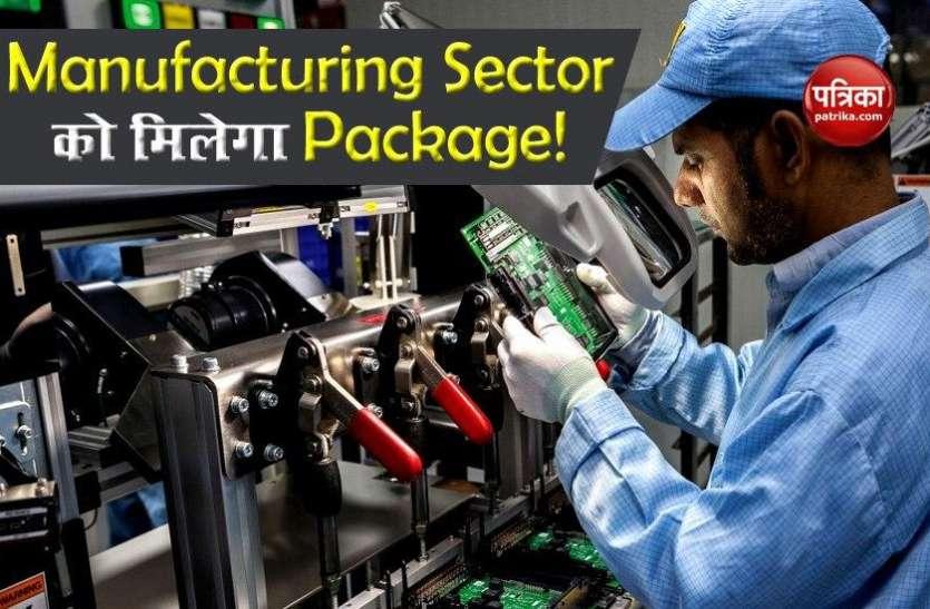 Manufacturing Sector के लिए नए Stimulus Package का हो सकता है ऐलान, जानिए कितनी दी जा सकती है रकम