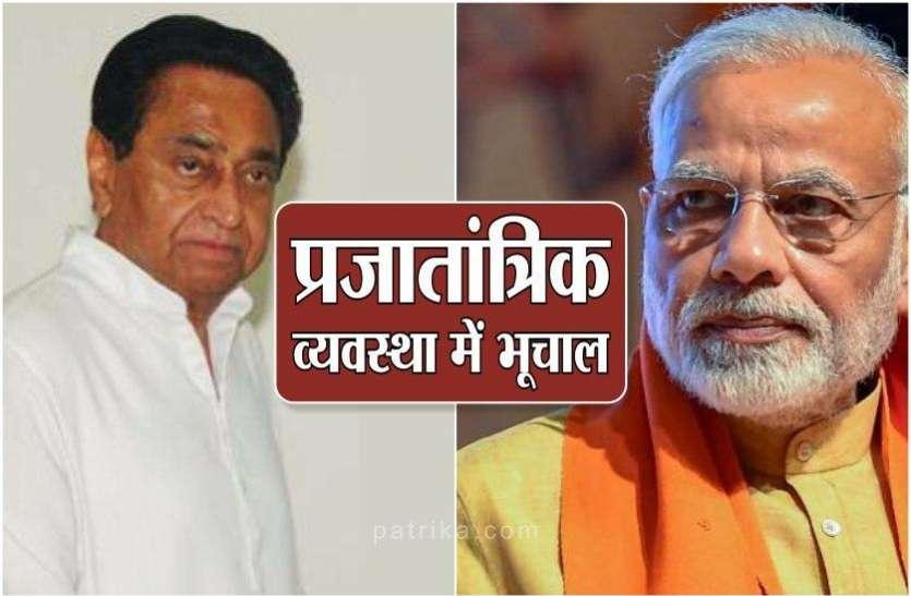 कांग्रेस विधायकों के इस्तीफे: कमलनाथ ने पीएम को लिखा लेटर, ऐसे नेताओं को अपनी पार्टी में शामिल नहीं करें