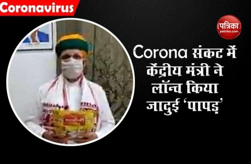 Corona संकट के बीच केंद्रीय मंत्री ने लॉन्च किया 'भाभी जी पापड़', बोले- Covid-19 से जंग में मिलेगी मदद