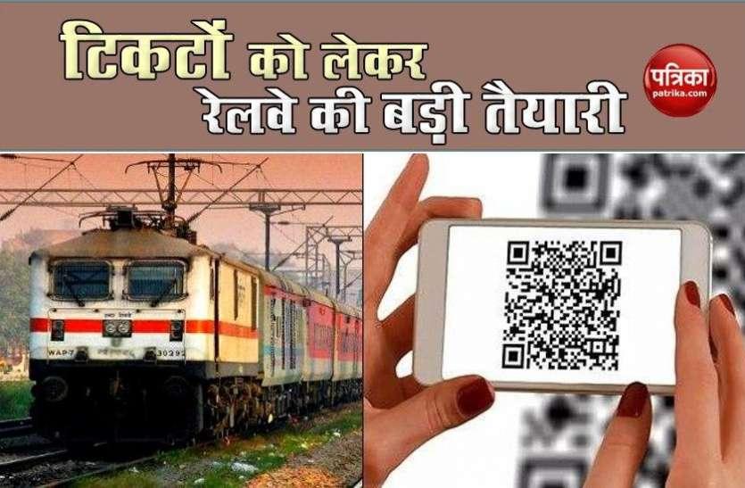 यात्री टिकट को लेकर Indian Railway का बड़ा फैसला, जानें IRCTC की नई पहल से क्या होगा फायदा