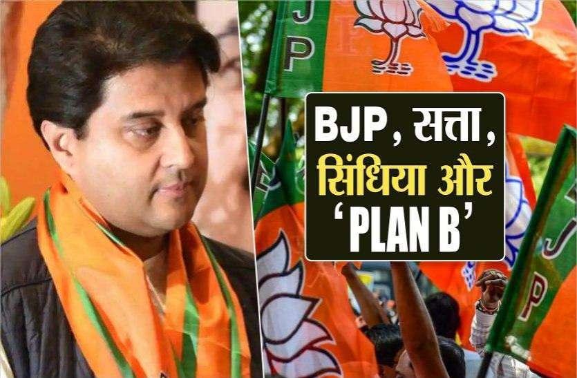 15 दिनों में 3 कांग्रेस विधायकों का इस्तीफा, क्या ये भाजपा का 'प्लान बी' है?