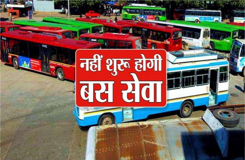 बस एसोसिएशन  अभी नहीं करेगा बसों का संचालन, रक्षाबंधन में यात्रियों का हो सकती है परेशानी