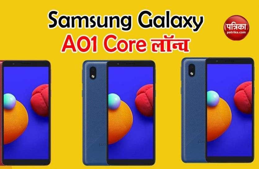 5,500 रुपये की कीमत में Samsung Galaxy A01 Core लॉन्च, जानें फीचर्स