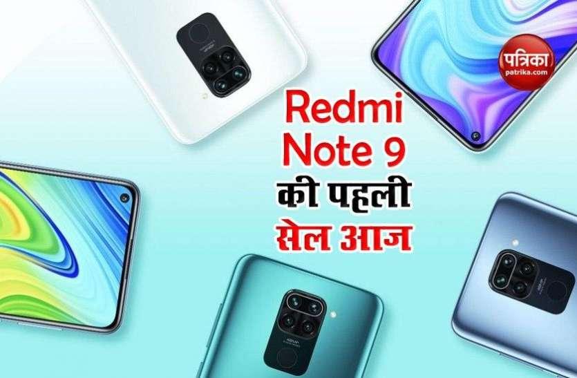 Redmi Note 9 की आज भारत में पहली सेल, जानें कीमत व फीचर्स
