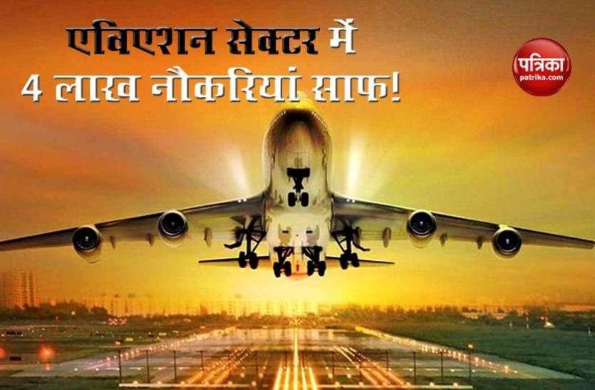 दुनियाभर में Aviation Sector का बुरा हाल, 4 लाख नौकरियां गई, एक लाख और जाएंगी!