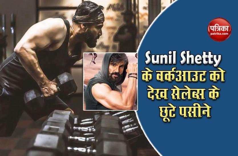 Sunil Shetty के वर्कआउट को देख सेलेब्स के भी छूट गए पसीने, वायरल हुआ वीडियो