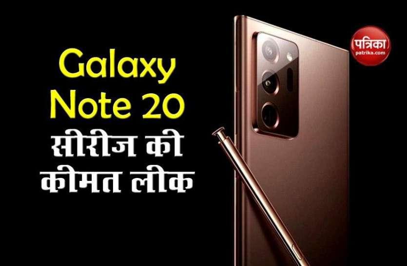 लॉन्चिंग से पहले Samsung Galaxy Note 20 Series की कीमत लीक, जानें फीचर्स