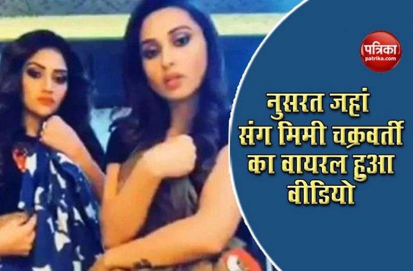 Nusrat Jahan जब Mimi Chakraborty को देखते ही फेंकने लगी समान,एक्ट्रेस ने दिया ऐसा रिएक्शन वायरल हुआ वीडियो