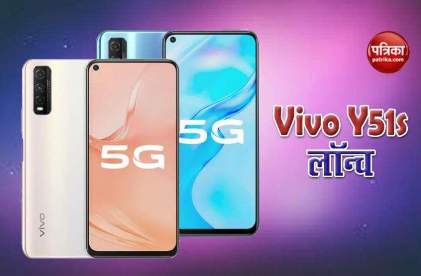 4500mAh बैटरी के साथ Vivo Y51s लॉन्च, जानें फीचर्स व कीमत