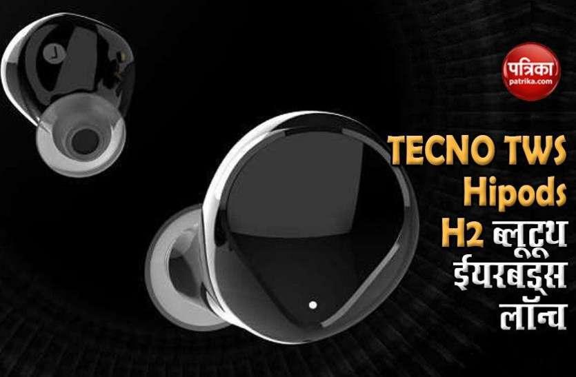 Tecno Tws Hipods H2 Bluetooth Earbuds लॉन्च, जानें फीचर्स