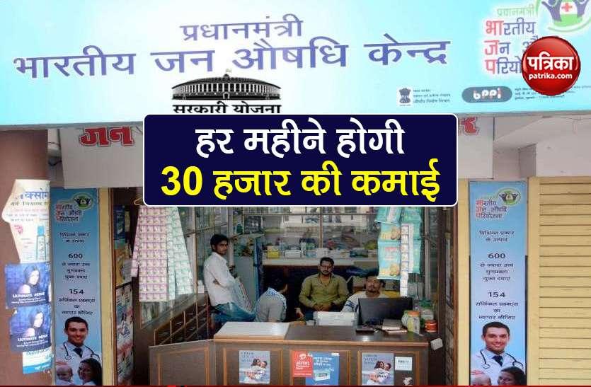 PM Jan Aushadhi Kendra खोलकर आप भी कर सकते हैं 30 हजार रुपये की कमाई, जानें कैसे करें शुरू
