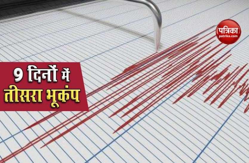 Earthquake : असम में फिर आया भूकंप, रिक्टर स्केल पर तीव्रता 3.5