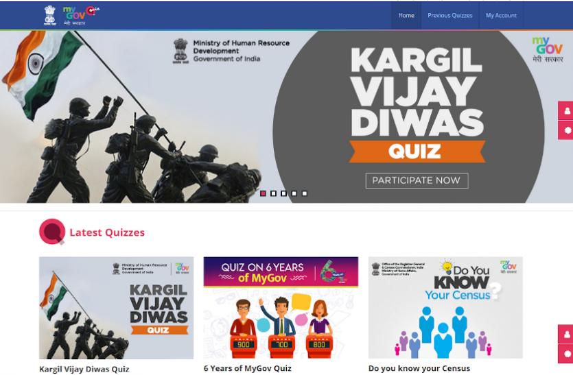 Kargil Vijay Diwas 2020: विद्यार्थियों के लिए राष्ट्रीय-स्तर की ऑनलाइन प्रश्नोत्तरी की घोषणा, ऐसे करें अप्लाई