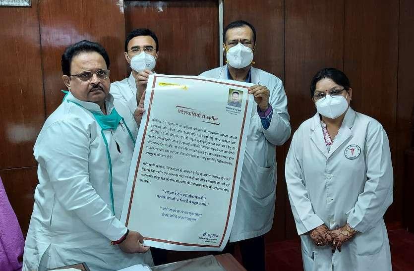 सवाई मानसिंह अस्पताल में होगी राजस्थान के पहले प्लाज्मा बैंक की स्थापना
