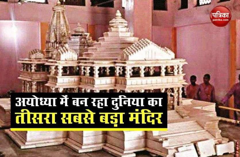 दुनिया का तीसरा सबसे बड़ा मंदिर होगा Ram mandir, जानें कौन हैं इससे बड़े 2 मंदिर?
