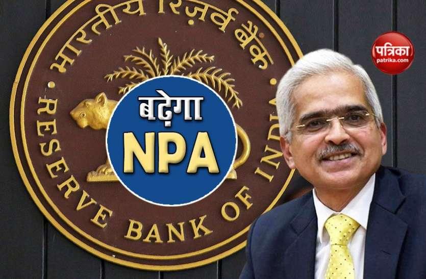 NPA बढ़ना तय लेकिन सुरक्षित रहेगा भारतीय बैंकिंग सेक्टर, Financial Stability Reportमें RBI का दावा