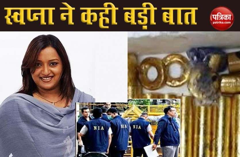 Kerala Gold Smuggling: मुख्य आरोपी Swapna Suresh ने इस वजह से दिया था कस्टम को बयान