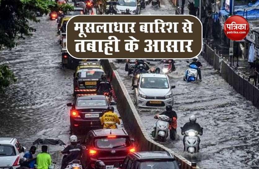 Weather Forecast : उत्तर और पूर्वोत्तर भारत में मूसलाधार बारिश के आसार, असम और बिहार बाढ़ से बदहाल