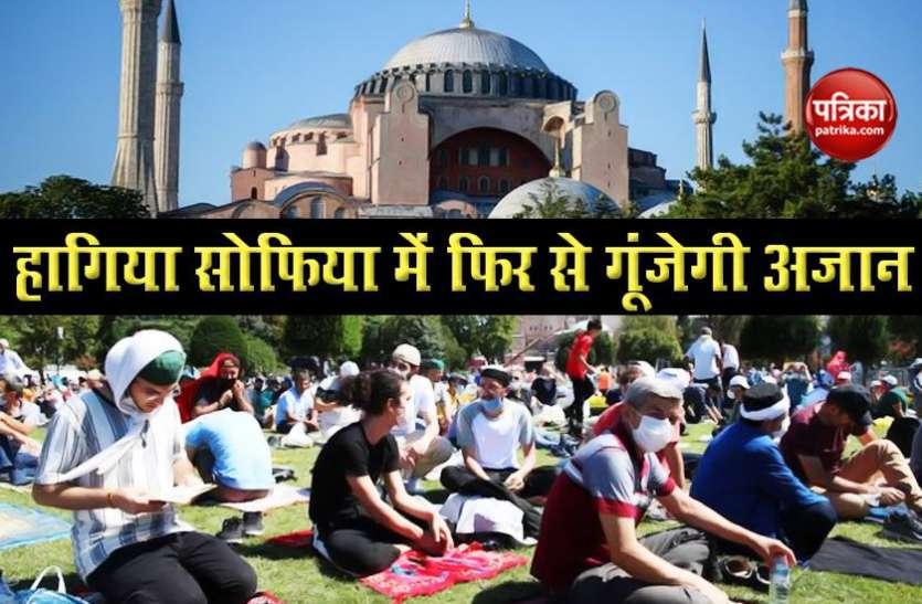 Turkey: 86 साल तक म्यूजियम रहे Hagia Sophia में पहली बार अदा होगी 'नमाज़'