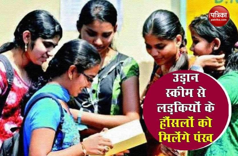CBSE Udaan स्कीम से बेटियों के सपनों को लगेंगे पंख, 12वीं के बाद प्रतियोगी परीक्षाओं के लिए मिलेगी स्कॉलरशिप