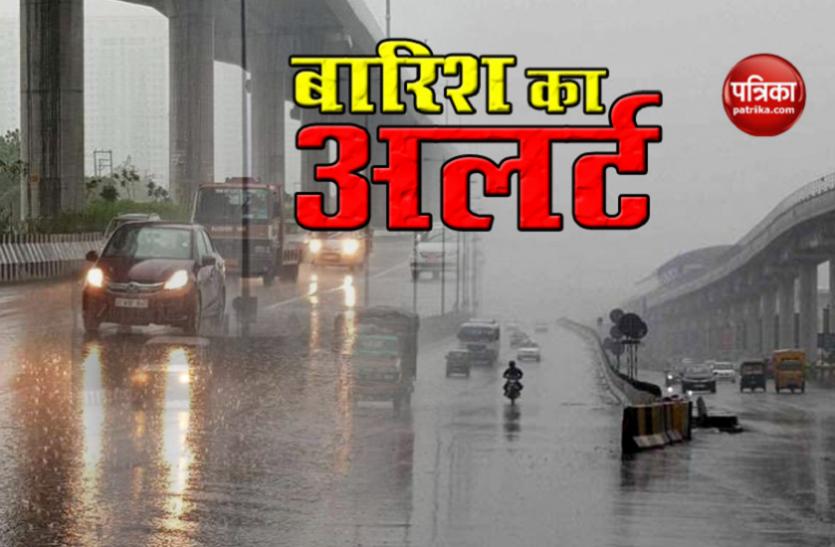 Weather Updates: Delhi-NCR में अगले कुछ घटों में Heavy Rain की संभावना, समूचे भारत में ऐसा रहेगा मौसम का हाल
