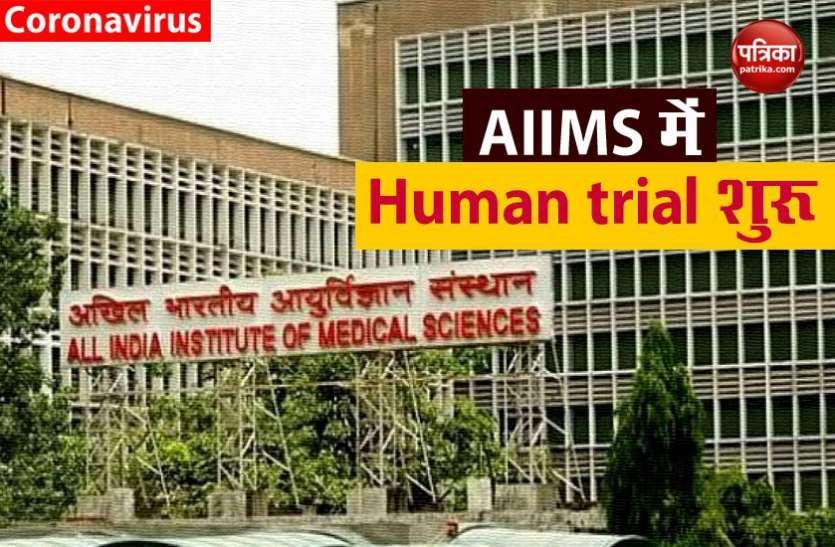 AIIMS में कोरोना वैक्सीन का ह्यूमन ट्रायल शुरू, 30 साल के युवक को मिला पहला डोज