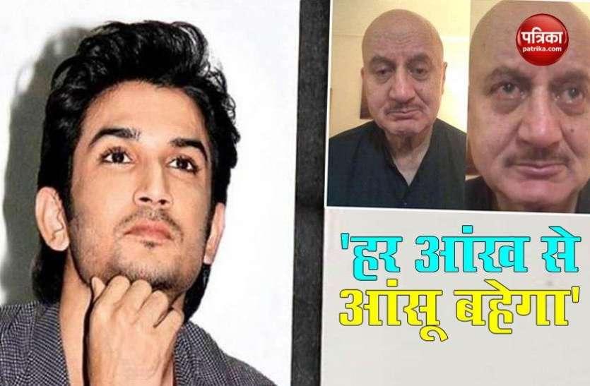 सुशांत की आखिरी फिल्म 'दिल बेचारा' को लेकर Anupam Kher बोले- हर आंख से आंसू बहेगा