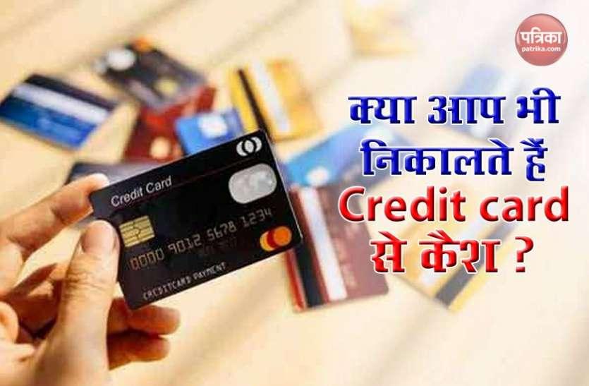 Credit card से कैश निकालना पड़ सकता है भारी देने पड़ते हैं यह सभी charges