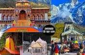 Chardham Yatra 2020- चारधाम यात्रा के लिए अन्य राज्यों के श्रद्धालुओं को मिली अनुमति, ये हैं नियम और शर्तें