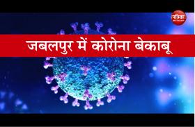 Corona terror : जबलपुर में बेकाबू हो गया कोरोना, 1063 हुई कुल संक्रमितों की संख्या