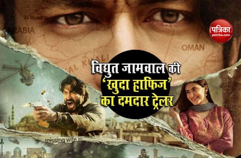 Khuda Haafiz का ट्रेलर देख Vidyut Jamwal से बढ़ी फैंस की उम्मीदें, दमदार एक्शन के साथ सस्पेंस से भरी फिल्म