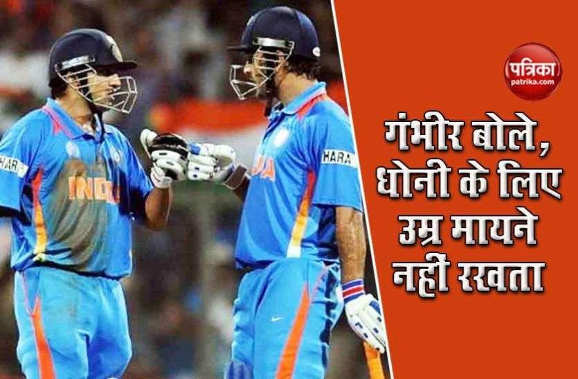Dhoni के समर्थन में उतरे Gambhir, बोले- देश के लिए जीत सकते हैं मैच तो खेलना चाहिए