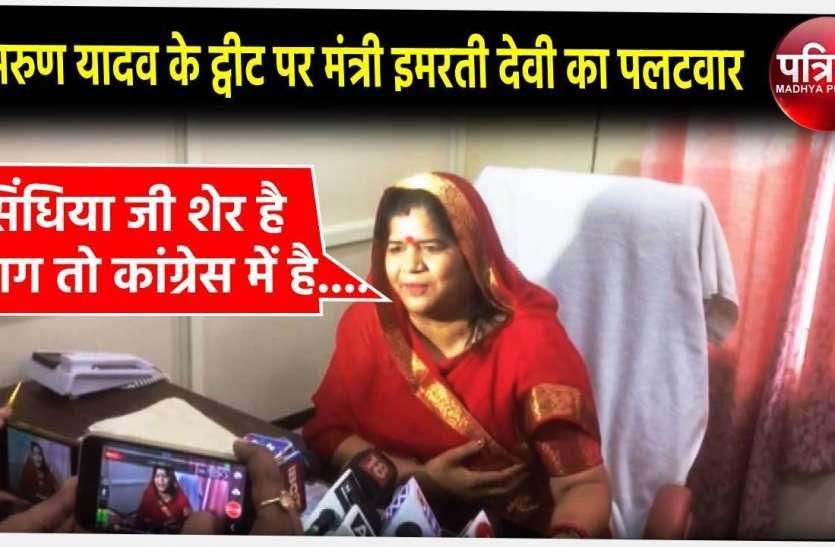 अरुण यादव के ट्वीट पर मंत्री इमरती देवी का पलटवार, कहा-'पार्टी को खा रहे कांग्रेस के बड़े-बड़े नाग'