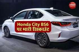 Honda City bs6 पर मिल रहा लाखों का डिस्काउंट, ग्राहक 31 जुलाई तक ले सकते हैं इस ऑफर का लाभ