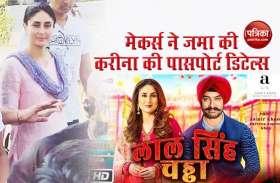 विदेश में शूटिंग: film Lal Singh Chadha की शूटिंग  को लेकर मेकर्स ने जमा की Kareena Kapoor की पासपोर्ट डिटेल्स