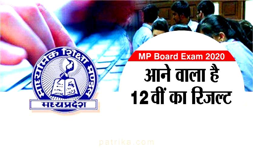 MPBSE MP board 12th result 2020 date : 27 जुलाई को आएगा 12वीं कक्षा का रिजल्ट, आदेश जारी